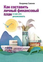 Как составить личный финансовый план и как его реализовать. Владимир Савенок