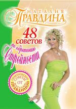 48 советов по обретению стройности. Наталия Правдина
