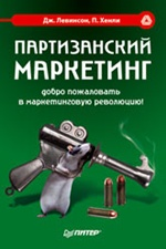 Д. Левинсон, П. Хенли - Партизанский маркетинг