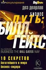Дез Деарлав - Бизнес-путь: Билл Гейтс. 10 секретов самого богатого в мире бизнес-лидера