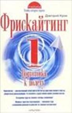Дмитрий Крок - Freeskyting: Возвращение к свободе