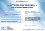 Дмитрий Петухов - Продвинутые техники самогипноза