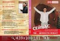 Дмитрий Сёмин - Где… Ценности лежат!