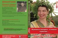 Дмитрий Сёмин - Мужчина и женщина - в поисках гармонии...