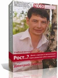 Дмитрий Сёмин - Рост..? Денег, карьеры и организации через развитие себя