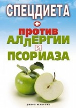 Доброва Е.В. - Спецдиета против аллергии и псориаза
