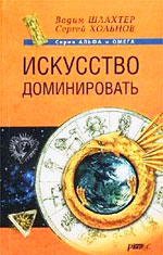 Искусство доминировать. Вадим Шлахтер, Сергей Хольнов