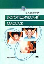 Дьякова Е.А. - Логопедический массаж