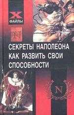 Джелали А. В. - Секреты Наполеона. Сверхпамять. Внимание. Скорочтение