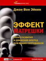 Джон Вон Эйкен - Эффект матрешки