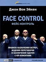 Джон Вон Эйкен - Фейс-контроль