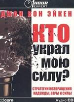 Джон Вон Эйкен - Кто украл мою силу?
