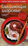 eda_dayushaya_zdorovye