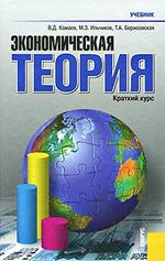 Экономическая теория. Камаев В.Д.