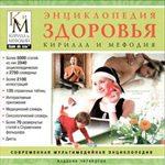 Энциклопедия здоровья Кирилла и Мефодия