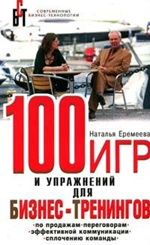 Еремеева Н.А. - 100 игр и упражнений для бизнес-тренингов