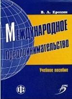 Ерохин В.Л. - Международное предпринимательство