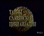 Этруски -Тайны славянской цивилизации