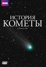 Сказка кометы / BBC The Comet's Tale