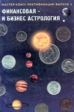 Финансовая и бизнес-астрология