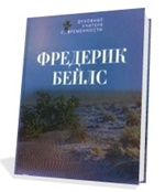 Фредерик Бейлс - Наука Разума