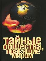Г. Благовещенский, В. Спаров - Тайные общества, правящие миром