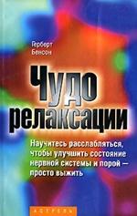 Герберт Бенсон - Чудо релаксации
