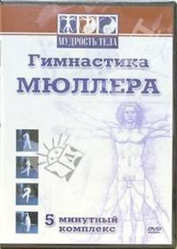 Гимнастика Мюллера