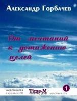 Горбачев А. - От мечтаний к достижению целей