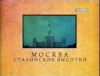 Городские легенды. Москва. Сталинские высотки