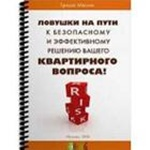 Гришак М. - Ловушки на пути к безопасному и эффективному решению Вашего квартирного вопроса
