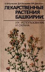 Лекарственные растения Башкирии: их использование и охрана. Кучеров Е.В.