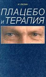 И. П. Лапин - Плацебо и терапия