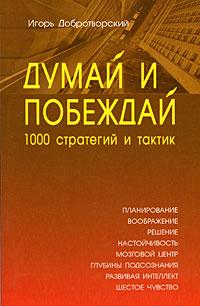 Игорь Добротворский - Думай и побеждай