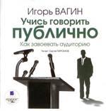 Игорь Вагин - Учись говорить публично