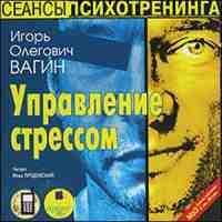 Игорь Вагин - Управление стрессом