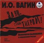 Игорь Вагин - Заяц, стань тигром