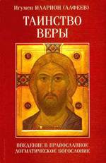 Иларион Алфеев - Таинство веры