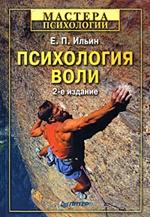 Ильин Е.П. - Психология воли