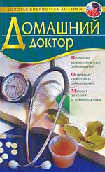 Домашний доктор. Популярная семейная энциклопелия. Елена Романова