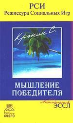 Мышление победителя: вводный семинар в Методологию ЭССЛ. Сергей Кронин