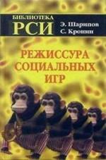 Режиссура социальных игр. Сергей Кронин, Эрнст Шарипов