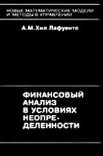 Финансовый анализ в условиях неопределенности. Хил Лафуенте А.М.
