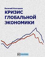 Кризис глобальной экономики. Колташов Василий