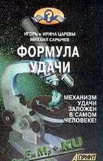 Ирина Царева - Формула удачи