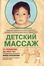 Ирина Красикова - Детский массаж от рождения до трех лет