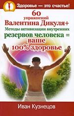 Иван Кузнецов - 60 упражнений Валентина Дикуля