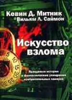К. Митник, В. Саймон - Искусство взлома