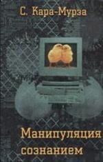 Кара-Мурза - Манипуляция сознанием