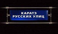 Каратэ русских улиц